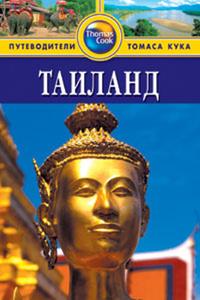 """Книга """"Таиланд. Путеводитель"""" Бен Дэвис - купить с доставкой по почте"""