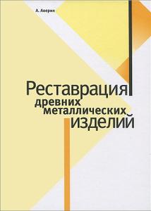 Ozon.ru - Книги | Реставрация древних металлических изделий | А. Аверин | | | Купить книги: интернет-магазин / ISBN 978-5-91658-215-4