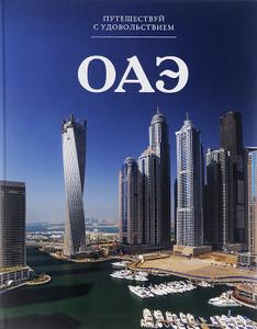 """Книга """"ОАЭ"""" Г. Абдрахманова - купить книгу с доставкой по почте в интернет-магазине OZON.ru"""