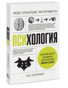 "Книга ""Психология. Люди, концепции, эксперименты"" Пол Клейнман - купить на OZON.ru книгу Psych 101: Psychology Facts, Basics, Statistics, Tests, and More! Психология. Люди, концепции, эксперименты с доставкой по почте 