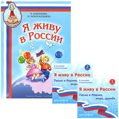 как бы говоря в книге И. Каплунова, И. Новоскольцева