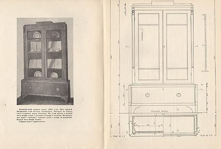 Скачать Бытовая мебель русского классицизма быстро