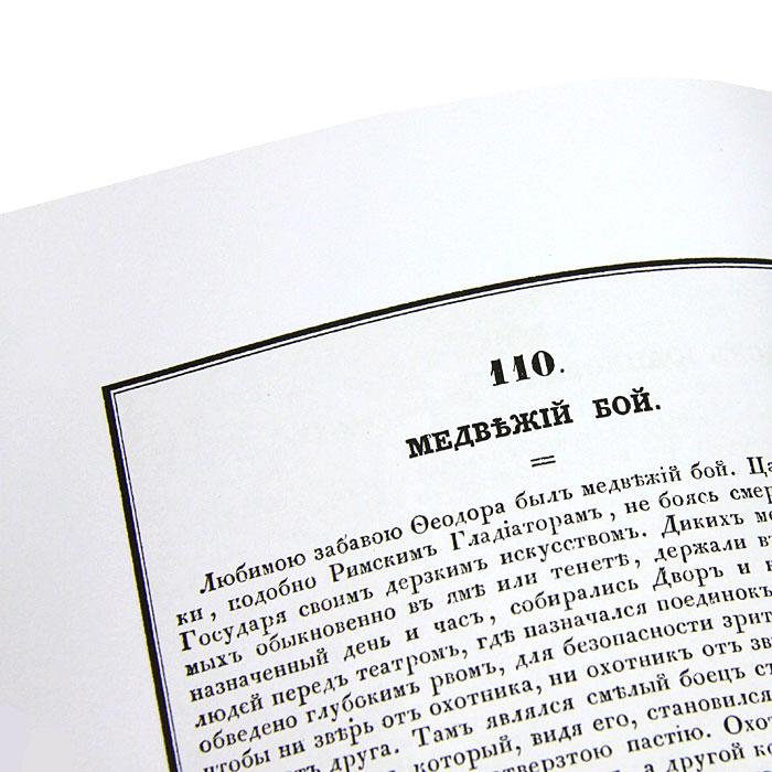 Скачать Живописный Карамзин, или Русская история в картинах быстро