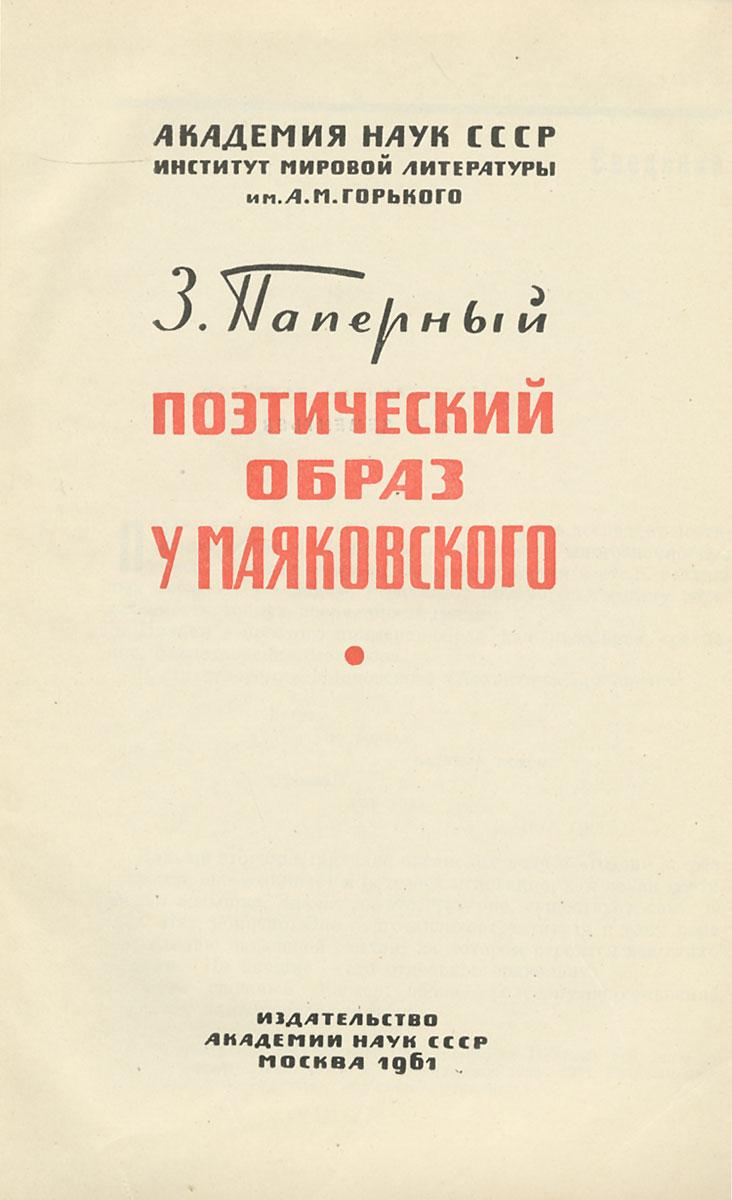 З. Паперный