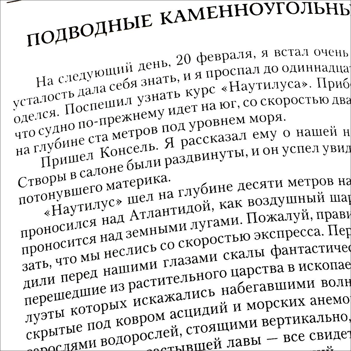 другими словами в книге Жюль Верн