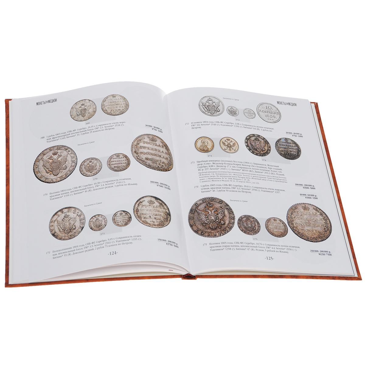 Скачать Аукцион N59. Коллекционные русские монеты и медали быстро