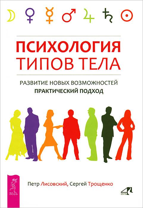 как бы говоря в книге Константин Шереметьев, Петр Лисовский, Сергей Трощенко, Джон Ф. Демартини
