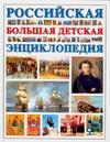 Российская большая детская энциклопедия изменяется размеренно двигаясь