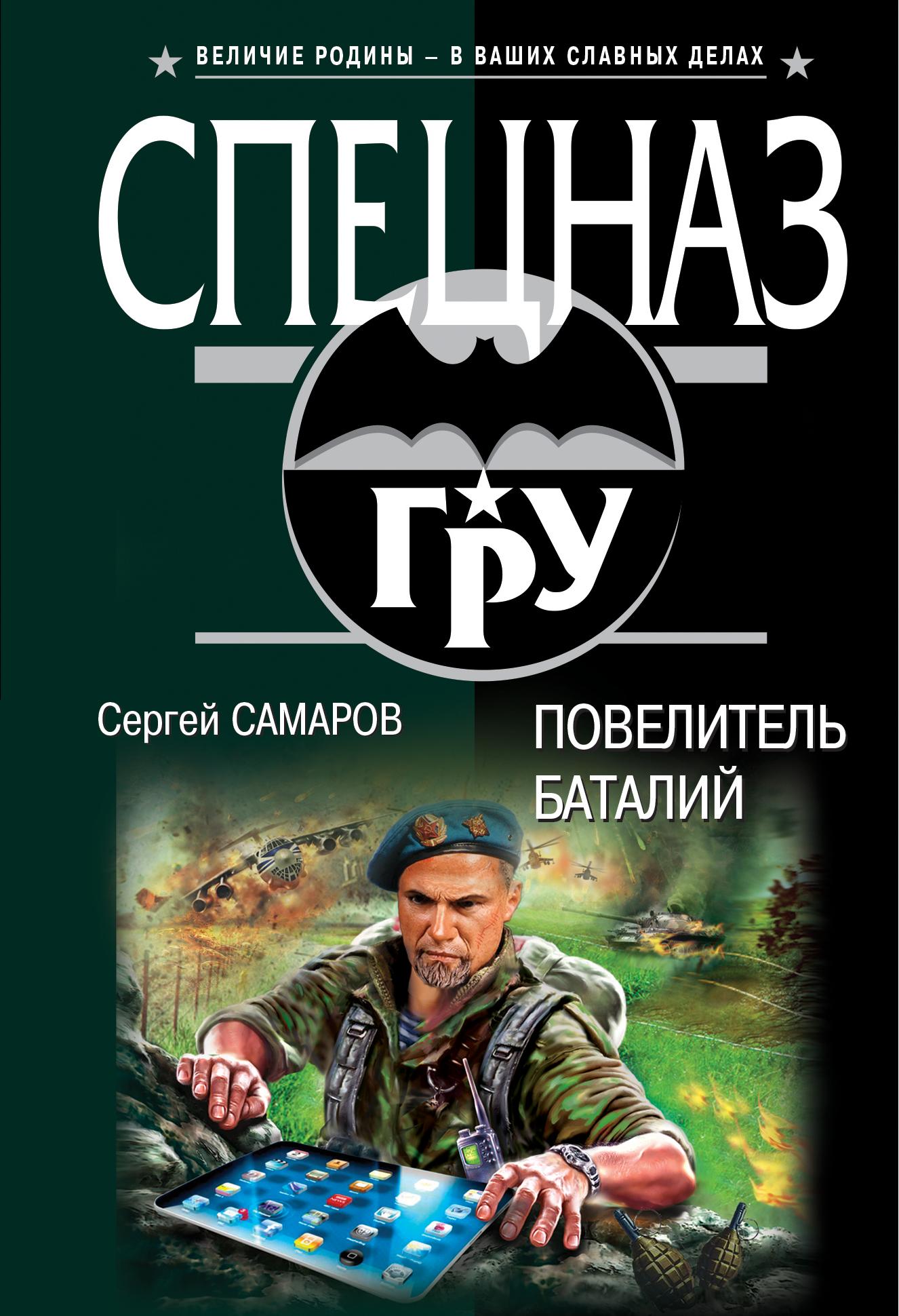 образно выражаясь в книге Сергей Самаров