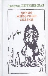 так сказать в книге Людмила Петрушевская