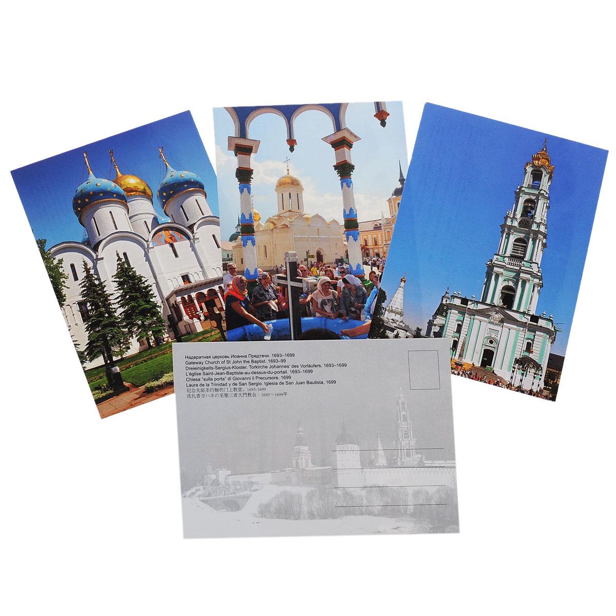Скачать Троице-Сергиева лавра 12 открыток) быстро