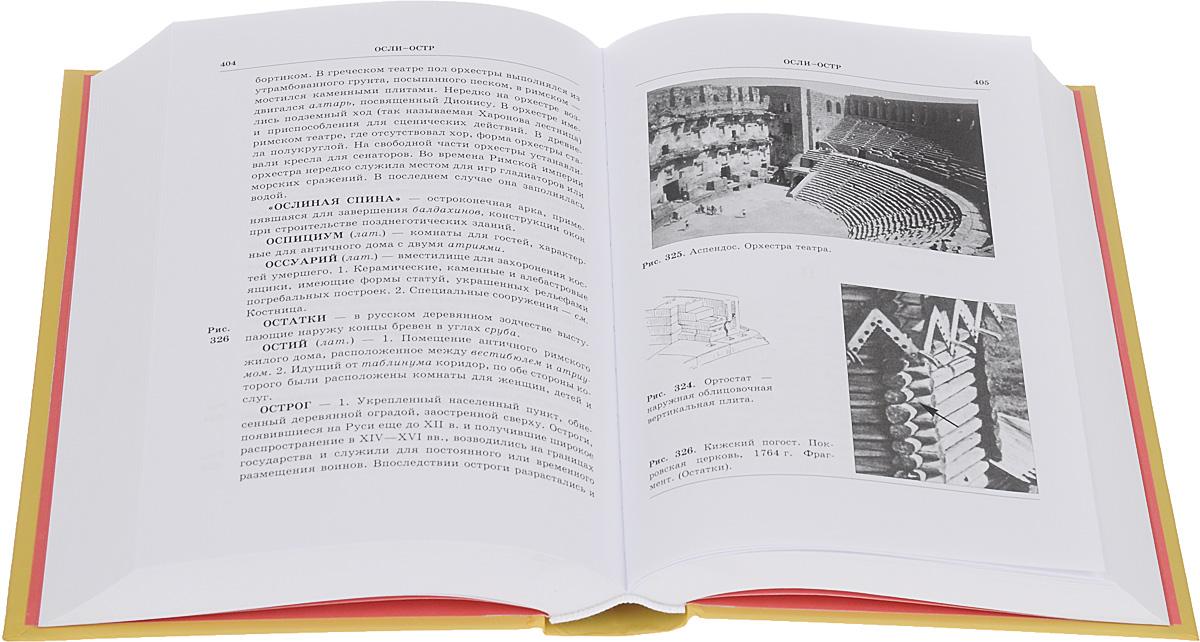 Скачать Малая архитектурная энциклопедия быстро