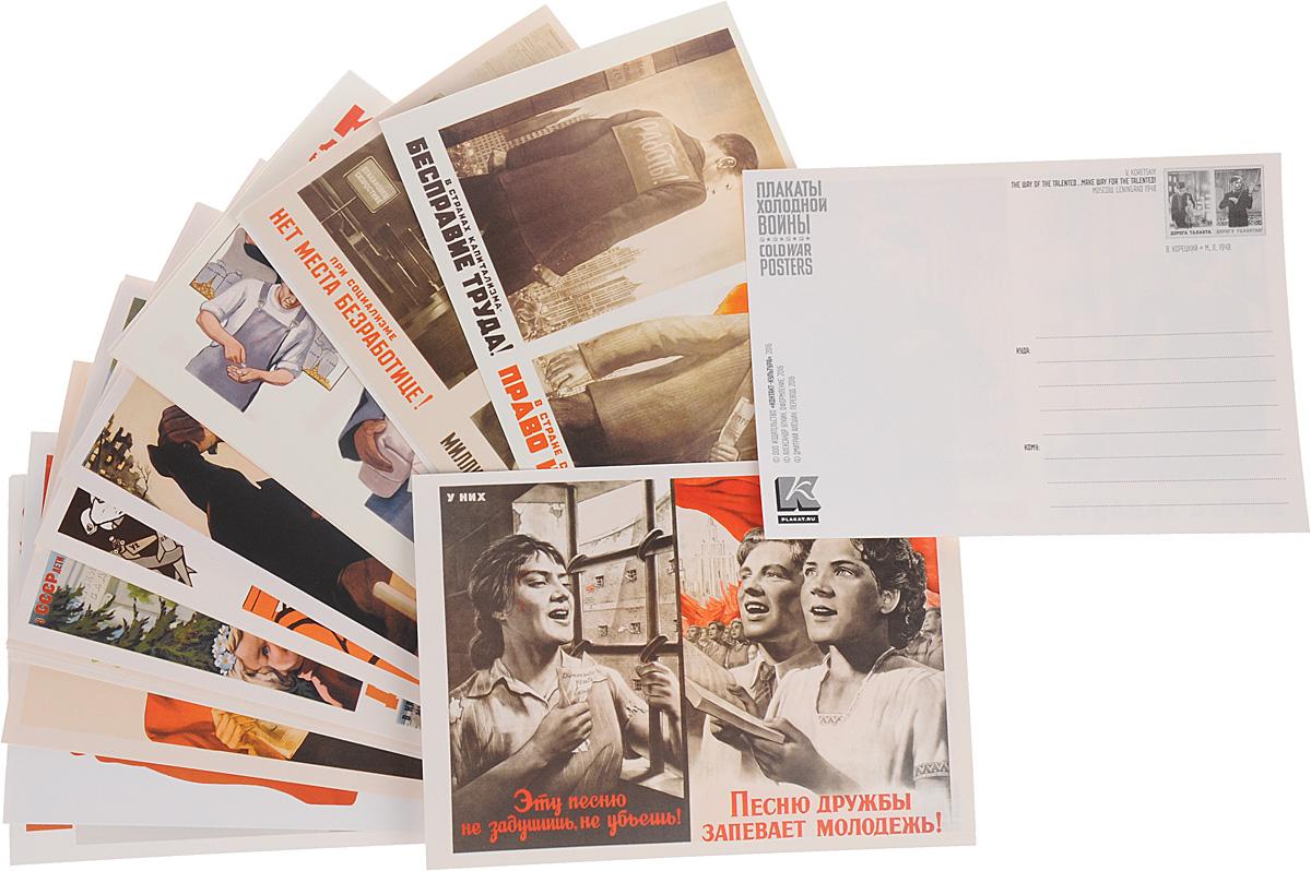 Плакаты холодной войны 22 открыток) изменяется размеренно двигаясь