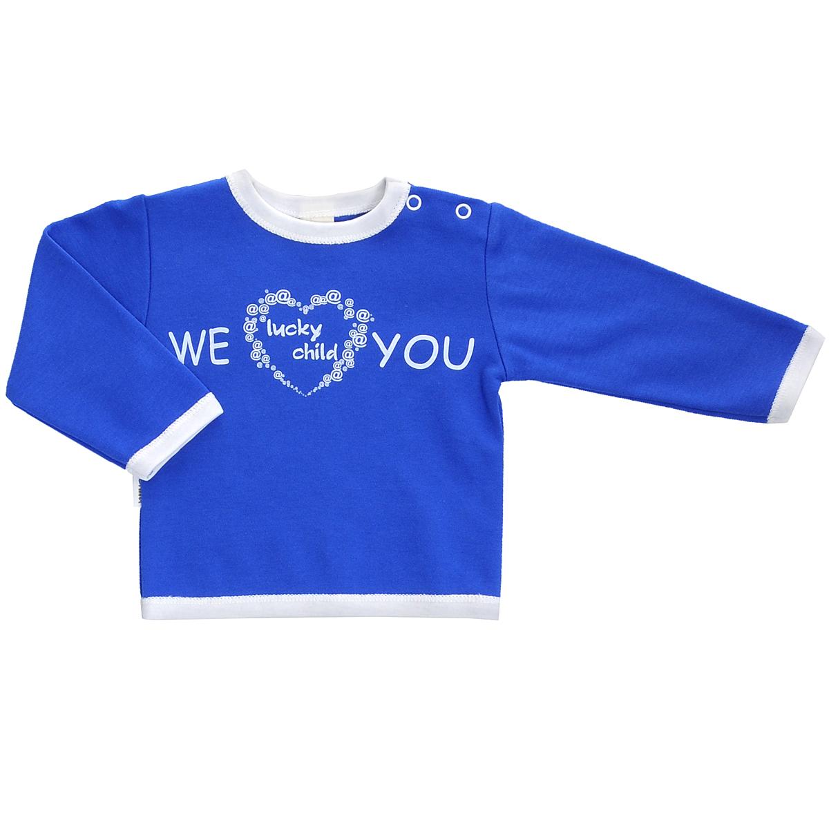 Футболка с длинным рукавом для мальчика Lucky Child, цвет: синий. 9-32. Размер 62/689-32Красивая футболка для мальчика Lucky Child идеально подойдет вашему маленькому мужчине. Изготовленная из натурального хлопка, она необычайно мягкая и приятная на ощупь, не сковывает движения малыша и позволяет коже дышать, не раздражает даже самую нежную и чувствительную кожу ребенка, обеспечивая ему наибольший комфорт. Футболка с длинными рукавами и круглым вырезом горловины имеет кнопки по плечу, которые позволяют без труда переодеть младенца. Вырез горловины, низ рукавов и низ изделия дополнены трикотажной резинкой. Спереди она оформлена оригинальный принтом. Оригинальный современный дизайн и модная расцветка делают эту футболку модным и стильным предметом детского гардероба. В ней ваш малыш будет чувствовать себя уютно и комфортно, и всегда будет в центре внимания!