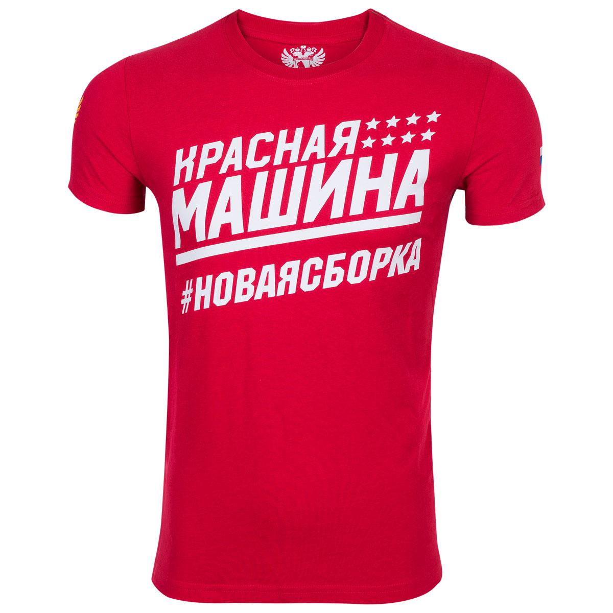 Футболка женская Красная Машина, цвет: красный. 65160050. Размер S (44)