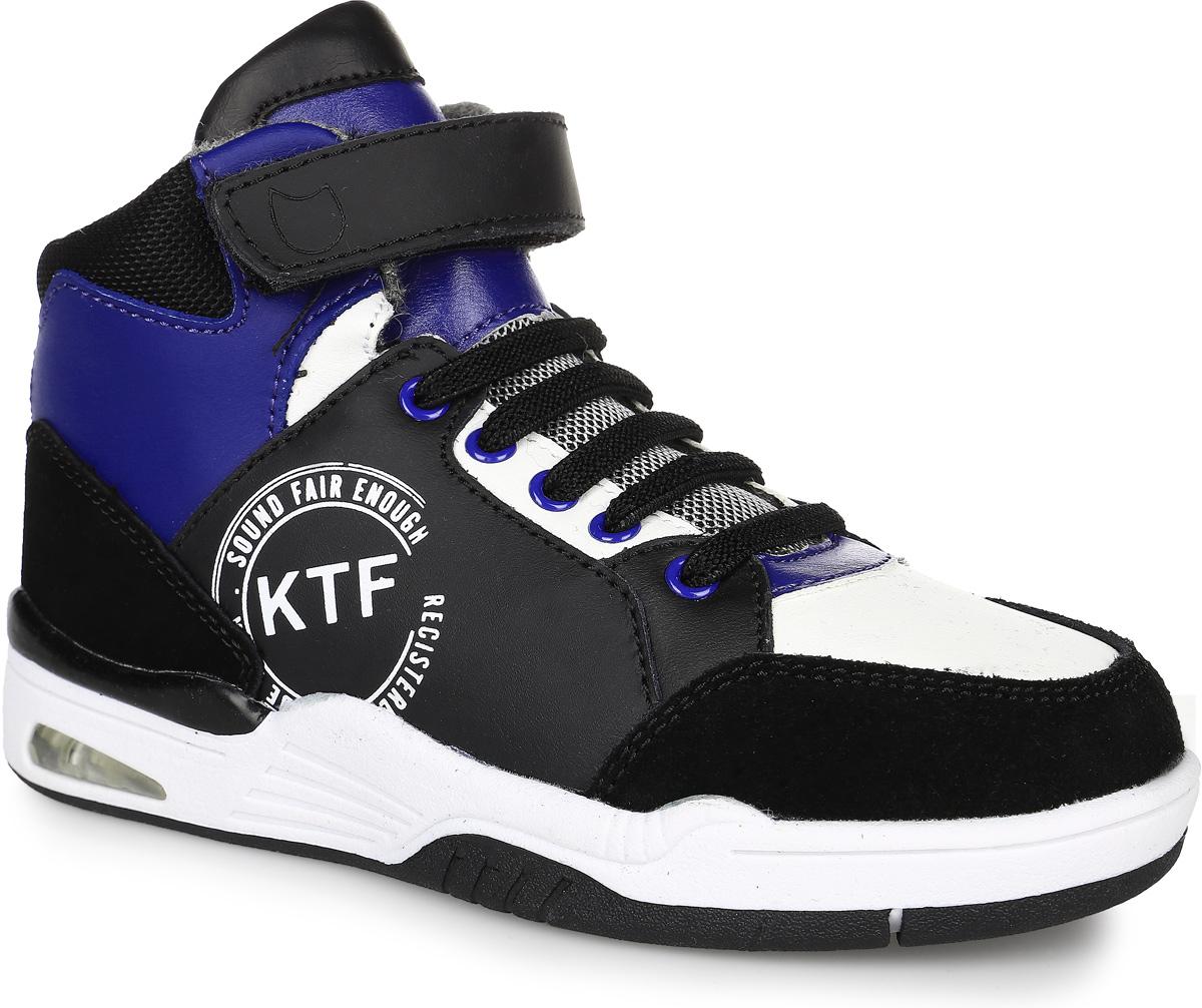 Ботинки для мальчика Котофей, цвет: черный, синий, белый. 554017-31. Размер 32554017-31Утепленные ботинки Котофей выполнены из искусственной и натуральной кожи. На ноге модель фиксируется с помощью ремешка с застежкой-липучкой. Объем регулируется с помощью эластичной шнуровки. Внутренняя поверхность выполнена из байки, что обеспечит ногам тепло и комфорт. Подошва, выполненная из материала ТЭП с вставками из термополиуретана, обеспечивает превосходное сцепление с поверхностью и высокую устойчивость к деформациям, низким температурам и плохой погоде, а также гарантирует полную водонепроницаемость. Модель оформлена логотипом бренда.