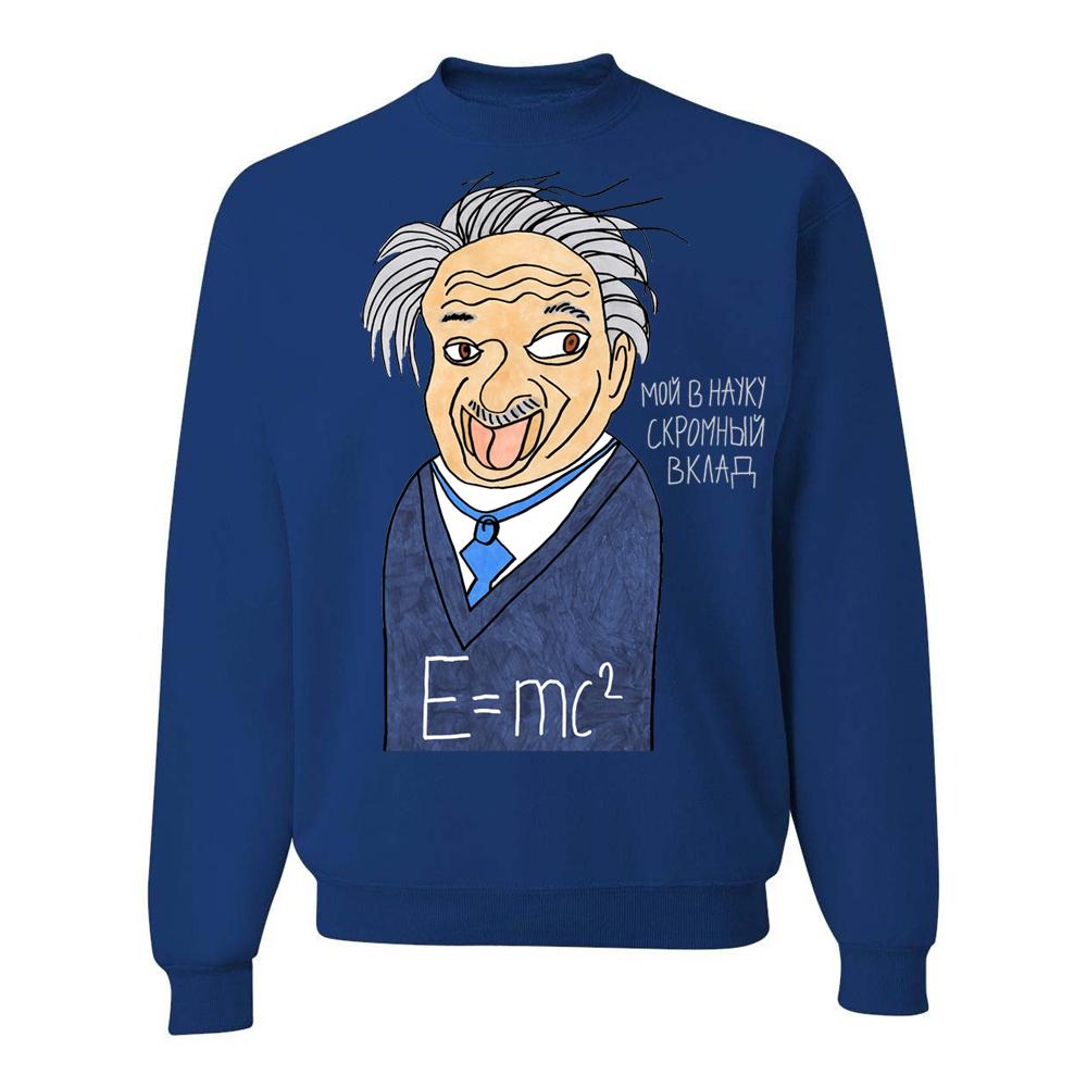 Свитшот Наивно? Очень Эйнштейн, цвет: синий. 002528. Размер L (48)ЭйнштейнУтепленный свитшот от бренда Наивно? Очень Эйнштейн выполнен из натурального хлопка на флисе. Модель с длинными рукавами и круглым вырезом горловины оформлена художественной цифровой печатью с изображением Эйнштейна и надписью Мой в науку скромный вклад: Е=мс?.Рисунок Романа Горшенина.Стихи Сергея Таска.