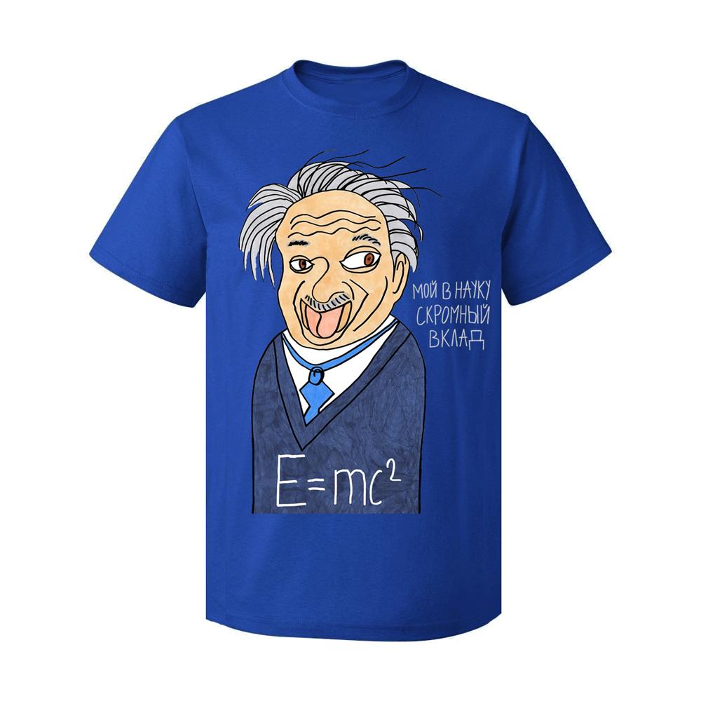 Футболка Наивно? Очень Эйнштейн, цвет: синий. 001454. Размер M (48)ЭйнштейнФутболка от бренда Наивно? Очень Эйнштейн выполнена из натурального хлопка. Модель с короткими рукавами и круглым вырезом горловины оформлена художественной цифровой печатью с изображением Эйнштейна и надписью Мой в науку скромный вклад: Е=мс?.Рисунок Романа Горшенина.Стихи Сергея Таска.