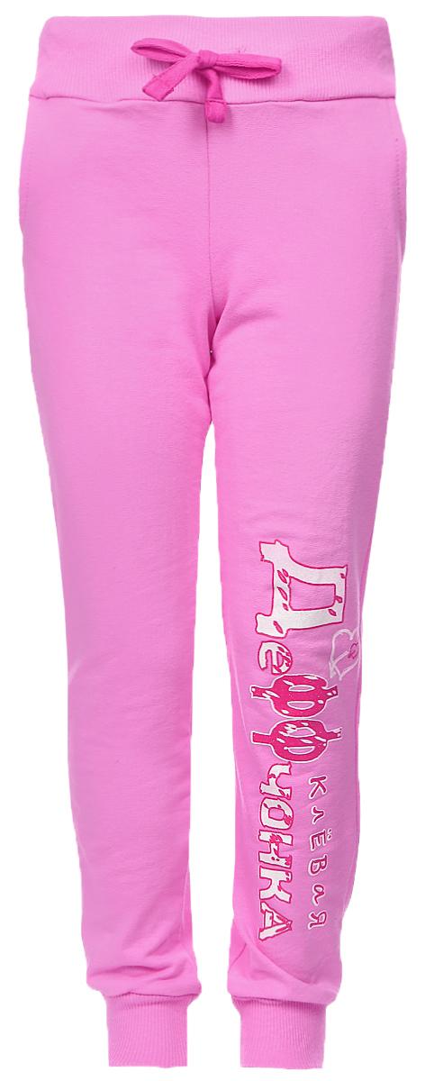 Брюки спортивные для девочки M&D, цвет: розовый. Б190405Б-5. Размер 128Б190405Б-5Спортивные брюки для девочки M&D изготовлены из эластичного хлопка с добавлением лайкры. Брюки на поясе имеют широкую резинку, которая дополнительно регулируется при помощи шнурка. Низ брючин дополнен трикотажными манжетами. Спереди предусмотрены два втачных кармана. Модель оформлена принтовой надписью.