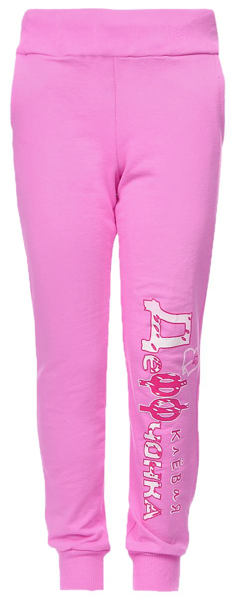 Брюки спортивные для девочки M&D, цвет: розовый. Б190405А-5. Размер 104Б190405А-5Спортивные брюки для девочки M&D изготовлены из эластичного хлопка с добавлением лайкры. Брюки на поясе имеют широкую резинку, а низ брючин дополнен трикотажными манжетами. Спереди предусмотрены два втачных кармана. Модель оформлена принтовой надписью.