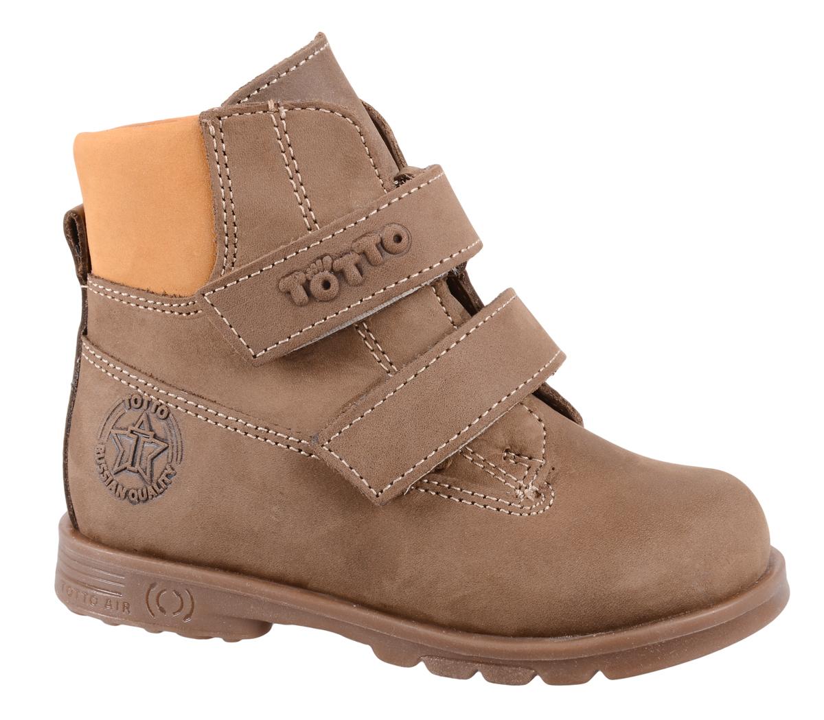 Ботинки для мальчика Тотто, цвет: коричневый. 126/2-БП. Размер 23126/2-БПСтильные ботинки для мальчика Тотто займут достойное место в гардеробе вашего ребенка. Модель с высоким жестким задником выполнена из натуральной кожи и оформлена тисненым логотипом бренда и прострочкой. Внутренняя поверхность ботинок и стелька выполнены из байки, обеспечивающей тепло и комфорт при движении. Верх изделия дополнен удобными застежками-липучками, которые обеспечат комфортную фиксацию модели на ноге и отрегулируют объем, а рифленая поверхность подошвы защитит от скольжения во время движения. Стильные ботинки - незаменимая вещь в гардеробе каждого мальчика!