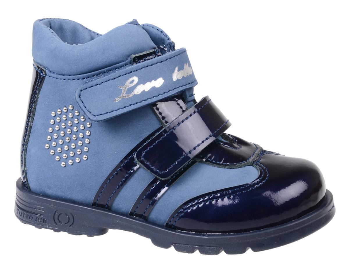 Ботинки для девочки Тотто, цвет: синий. 121-Д-БП. Размер 21121-Д-БПБотинки для девочки Тотто - это ортопедическая обувь, которая помогает правильному формированию стопы ребенка. Такая обувь необходима в детском возрасте для коррекции стоп при плоскостопии и вальгусной деформации, а также для профилактики этих состояний. Она обеспечивает правильное распределение нагрузки на передний отдел стопы и пятку, за счет чего малыш лучше удерживает равновесие и чувствует себя более уверенно. Обувь Тотто идеально подходит для детей, которые только начали ходить.Верх ботинок выполнен из натуральной кожи. Подошва изготовлена из легкого, гибкого и прочного термопластичного материала, она смягчает удары от соприкосновения обуви с поверхностью, защищая детскую ножку от травм. Рельеф подошвы обеспечивает надежное сцепление с землей или асфальтом. Внутренняя поверхность и стелька отделаны байкой. Ботинки застегиваются с помощью ремешков на липучки, благодаря которым можно регулировать объем обуви. Весь модельный ряд Тотто характеризует: плотный захват голеностопа, мягкие нейтрализующие швы, жесткий задник продлен до середины стопы, стельки со сводоподдерживающим эффектом, натуральная кожа.