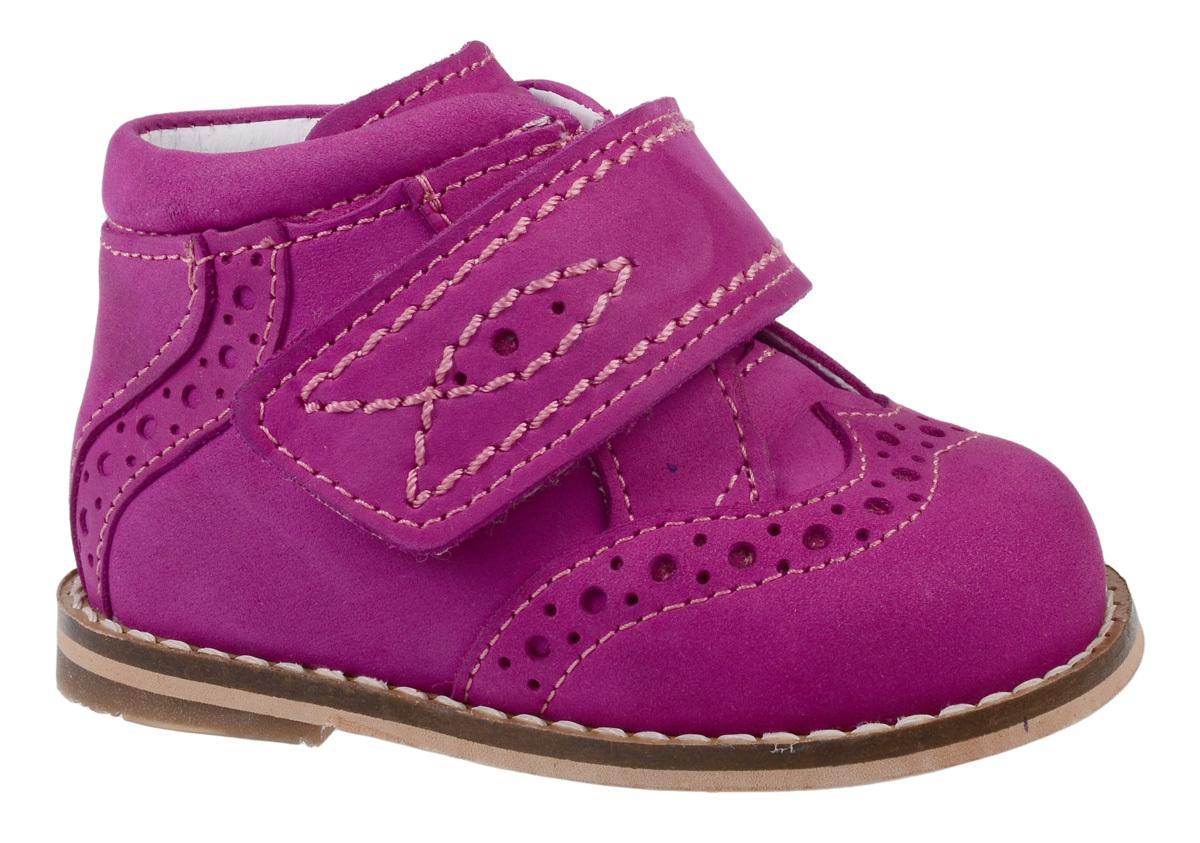 Ботинки для девочки Тотто, цвет: фуксия. 09-КП. Размер 1909-КПБотинки для девочки Тотто - это ортопедическая обувь, которая помогает правильному формированию стопы ребенка. Такая обувь необходима в детском возрасте для коррекции стоп при плоскостопии и вальгусной деформации, а также для профилактики этих состояний. Она обеспечивает правильное распределение нагрузки на передний отдел стопы и пятку, за счет чего малыш лучше удерживает равновесие и чувствует себя более уверенно. Обувь Тотто идеально подходит для детей, которые только начали ходить.Верх ботинок выполнен из натуральной замшевой кожи. Подошва изготовлена из легкого, гибкого и прочного материала, она смягчает удары от соприкосновения обуви с поверхностью, защищая детскую ножку от травм. Внутренняя поверхность и стелька выполнены из натуральной кожи. Ботинки застегиваются с помощью ремешка на липучку, благодаря чему можно регулировать объем обуви. Модель дополнена перфорацией. Весь модельный ряд Тотто характеризует: плотный захват голеностопа, мягкие нейтрализующие швы, жесткий задник продлен до середины стопы, стельки со сводоподдерживающим эффектом, натуральная кожа.
