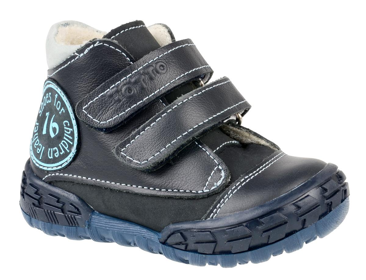 Ботинки для мальчика Тотто, цвет: темно-синий. 105-БП. Размер 21105-БПБотинки для мальчика Тотто - это ортопедическая обувь, которая помогает правильному формированию стопы ребенка. Такая обувь необходима в детском возрасте для коррекции стоп при плоскостопии и вальгусной деформации, а также для профилактики этих состояний. Она обеспечивает правильное распределение нагрузки на передний отдел стопы и пятку, за счет чего малыш лучше удерживает равновесие и чувствует себя более уверенно. Обувь Тотто идеально подходит для детей, которые только начали ходить.Верх ботинок выполнен из натуральной кожи. Подошва изготовлена из легкого, гибкого и прочного термопластичного материала, она смягчает удары от соприкосновения обуви с поверхностью, защищая детскую ножку от травм. Протектор подошвы обеспечивает надежное сцепление с землей или асфальтом. Внутренняя поверхность и стелька отделаны байкой. Ботинки застегиваются с помощью ремешков на липучки, благодаря которым можно регулировать объем обуви. Весь модельный ряд Тотто характеризует: плотный захват голеностопа, мягкие нейтрализующие швы, жесткий задник продлен до середины стопы, стельки со сводоподдерживающим эффектом, натуральная кожа.