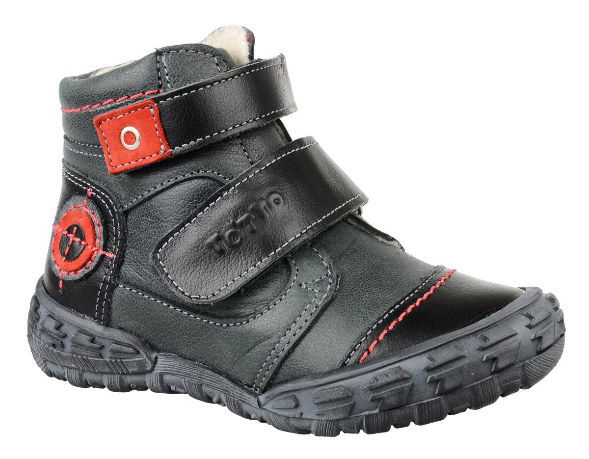 Ботинки для мальчика Тотто, цвет: черный, красный. 219-БП. Размер 27219-БПБотинки для мальчика Тотто - это ортопедическая обувь, которая помогает правильному формированию стопы ребенка. Такая обувь необходима в детском возрасте для коррекции стоп при плоскостопии и вальгусной деформации, а также для профилактики этих состояний. Она обеспечивает правильное распределение нагрузки на передний отдел стопы и пятку, за счет чего малыш лучше удерживает равновесие и чувствует себя более уверенно. Обувь Тотто идеально подходит для детей, которые только начали ходить.Верх ботинок выполнен из натуральной кожи. Подошва изготовлена из легкого, гибкого и прочного термопластичного материала, она смягчает удары от соприкосновения обуви с поверхностью, защищая детскую ножку от травм. Протектор подошвы обеспечивает надежное сцепление с землей или асфальтом. Внутренняя поверхность и стелька отделаны байкой. Ботинки застегиваются с помощью ремешков на липучки, благодаря которым можно регулировать объем обуви. Весь модельный ряд Тотто характеризует: плотный захват голеностопа, мягкие нейтрализующие швы, жесткий задник продлен до середины стопы, стельки со сводоподдерживающим эффектом, натуральная кожа.