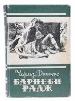 сочинение по рассказу чарльза дикенса