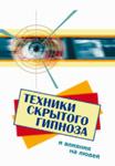 гипноз-практическое руководство рэйчел коуплан - фото 7