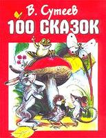 Купить 100 сказок, Русская литература для детей