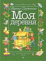 Купить Моя деревня, Первые книжки малышей
