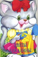 Купить Цветы для Алины, Первые книжки малышей