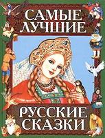 Купить Самые лучшие русские сказки, Сказки, былины, мифы