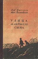 Купить Улица младшего сына, Русская литература для детей
