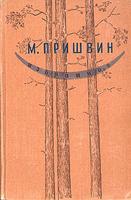 Купить М. Пришвин. Избранное, Русская литература для детей