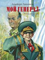 Купить Мой генерал, Русская литература для детей