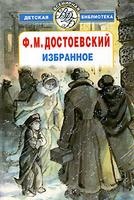Купить Ф. М. Достоевский. Избранное, Русская проза