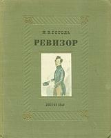 Купить Ревизор, Русская классика для детей