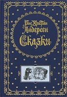 Купить Ганс Христиан Андерсен. Сказки (подарочное издание), Зарубежная литература для детей