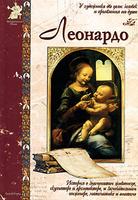 Купить Леонардо, Биографии известных личностей для детей