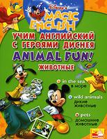 Купить Animal Fun! / Животные. Учим английский с героями Диснея, Английский язык
