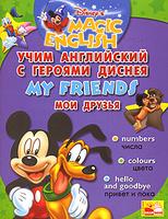 Купить My Friends / Мои друзья. Учим английский с героями Диснея (+ CD), Английский язык