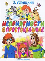 Купить Неприятности в Простоквашине, Русская литература для детей