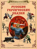 Купить Русские героические сказки, Сказки, былины, мифы
