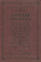 Купить Русская литература. Учебник для VIII класса средней школы, Познавательная литература обо всем