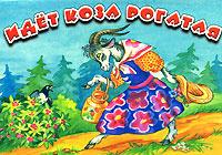 Купить Идет коза рогатая. Книга-панорама, Русские народные сказки