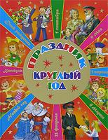 Купить Праздники круглый год, Русская поэзия