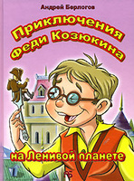 Купить Приключения Феди Козюкина на Ленивой планете, Приключения и путешествия